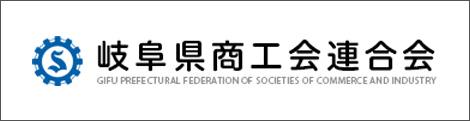 岐阜県商工会連合会
