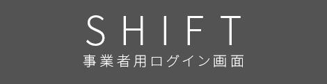 SHIFT 事業者用ログイン画面