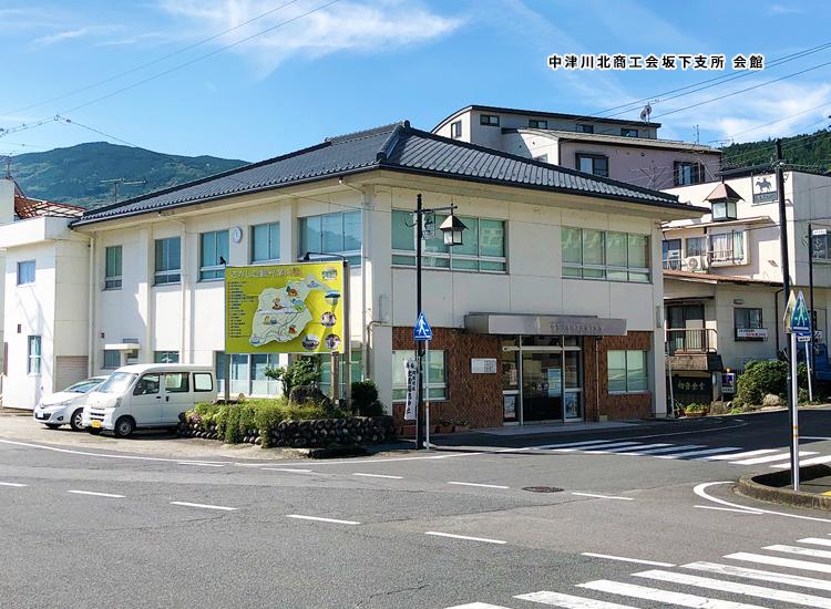 中津川北商工会|坂下支所