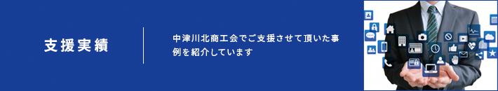 中津川北商工会でご支援させて頂いた事例を紹介しています