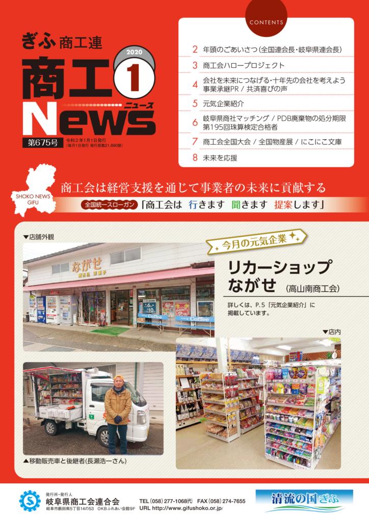 ぎふ商工ニュース1月号