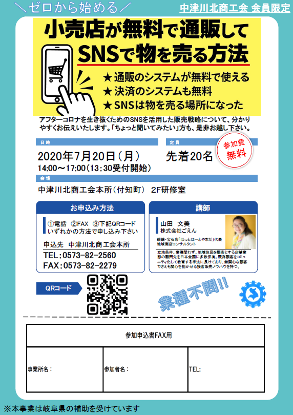 【中津川北商工会会員限定・アフターコロナ対策セミナー】「小売店が無料で通販してSNSで物を売る方法」
