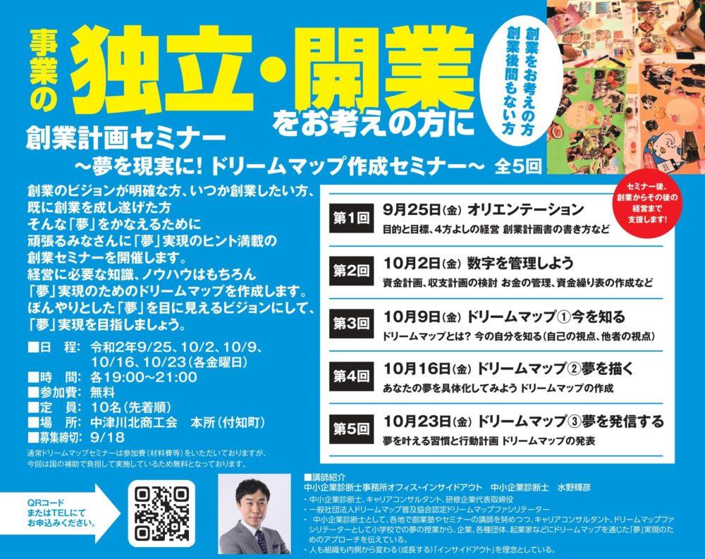 【9/25~ 創業者向け】創業計画セミナー ~夢を現実に!ドリームマップ作成セミナー~