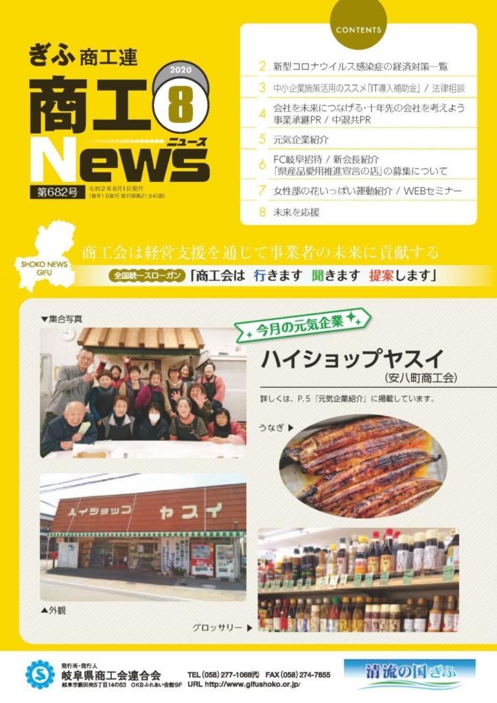 ぎふ商工ニュース8月号
