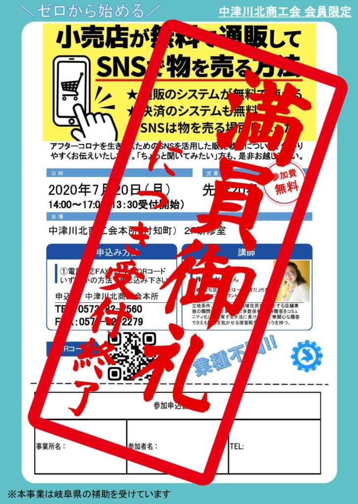受付終了・【中津川北商工会会員限定・アフターコロナ対策セミナー】「小売店が無料で通販してSNSで物を売る方法」