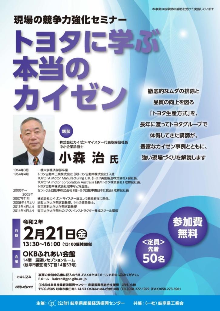 製造業の皆様への講習会のお知らせ 2/21・2/26