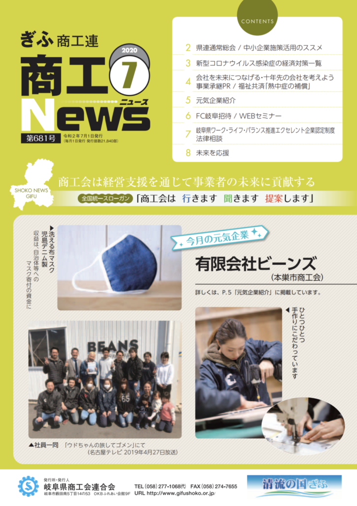 ぎふ商工ニュース7月号