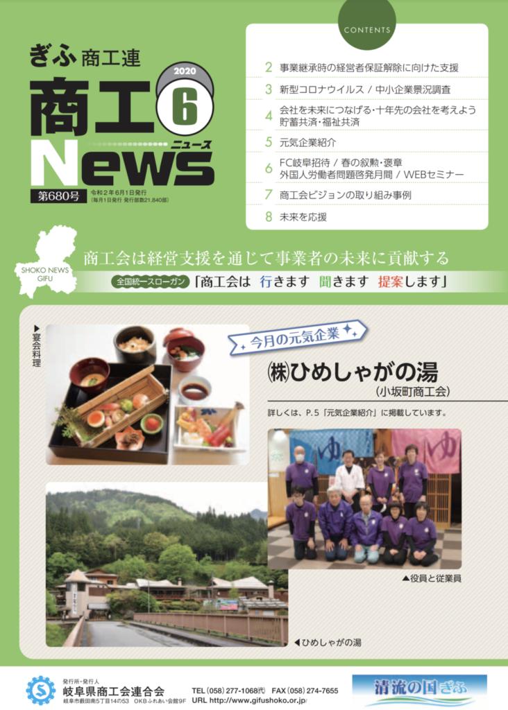 ぎふ商工ニュース6月号