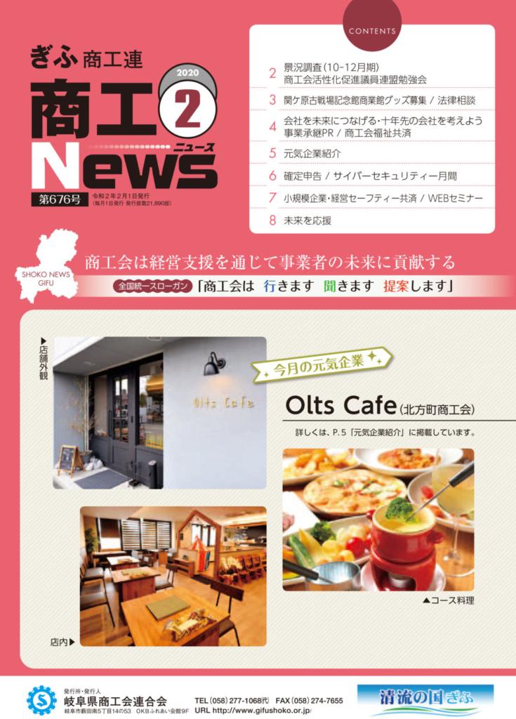 ぎふ商工ニュース2月号