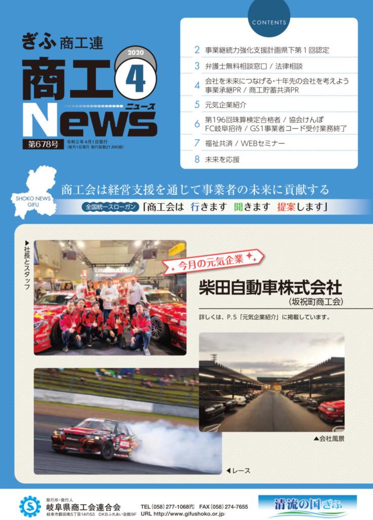ぎふ商工ニュース4月号