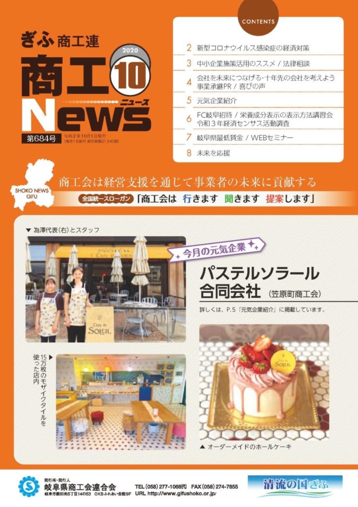ぎふ商工ニュース10月号