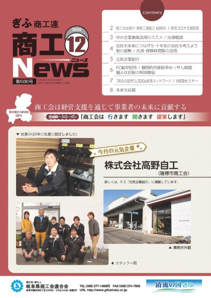 ぎふ商工ニュース12月号