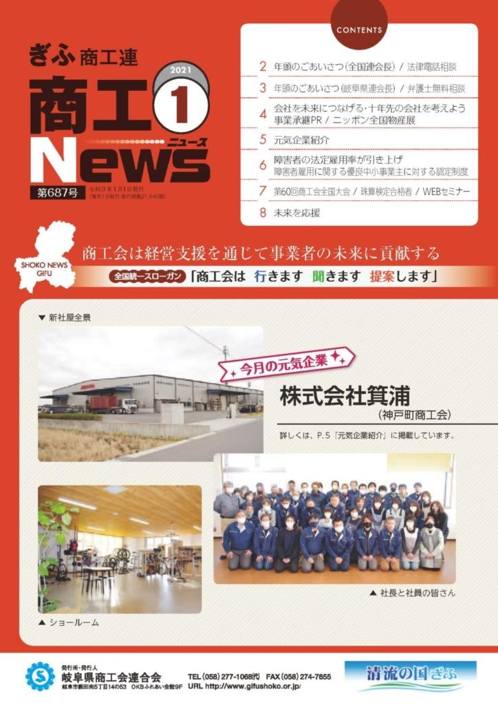 ぎふ商工ニュース2021年1月号