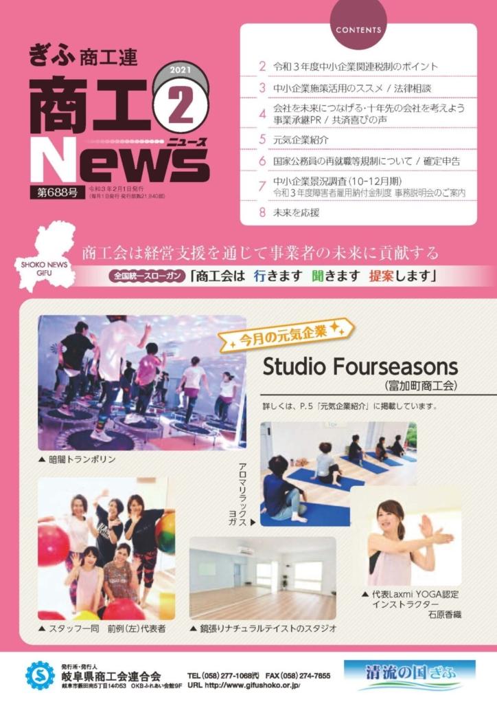 ぎふ商工ニュース2021年2月号