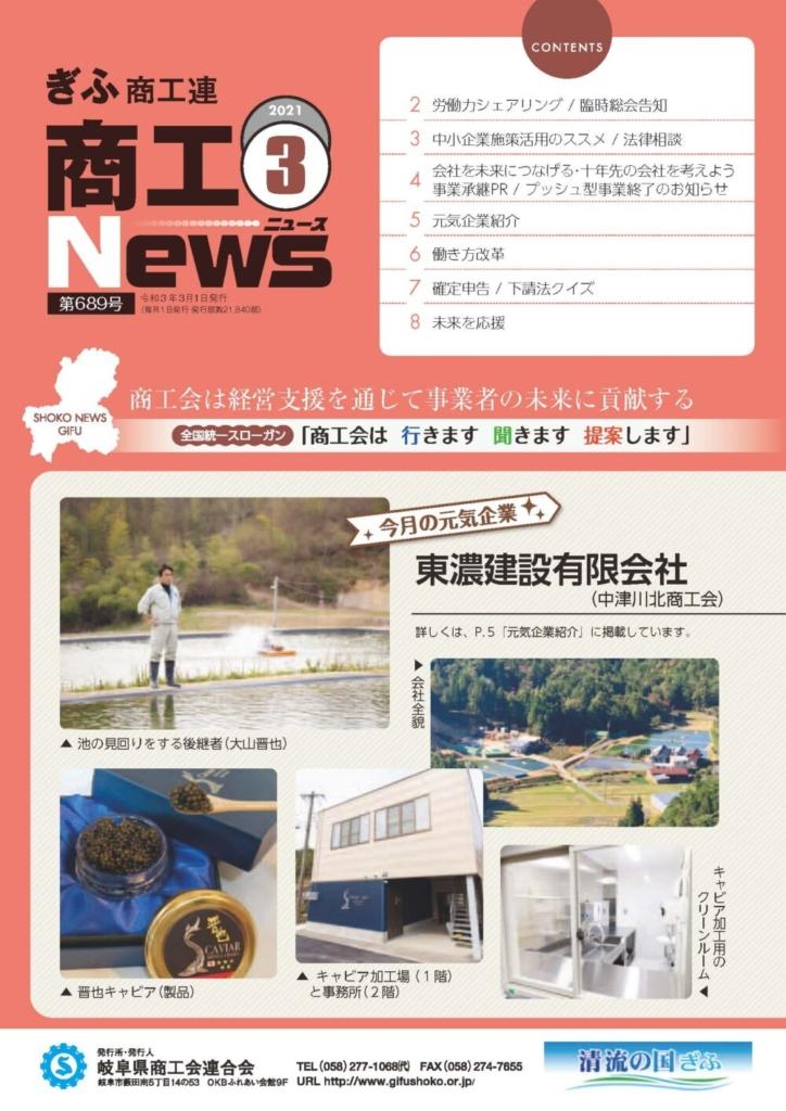 ぎふ商工ニュース2021年3月号