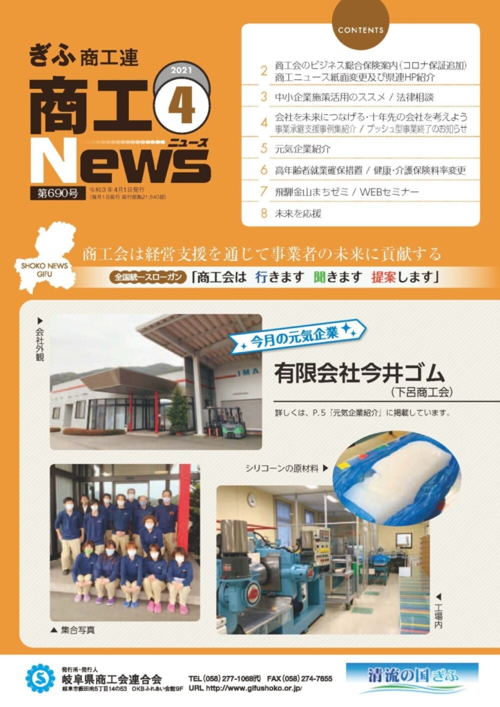 ぎふ商工ニュース2021年4月号