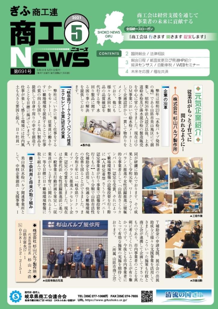 ぎふ商工ニュース2021年5月号