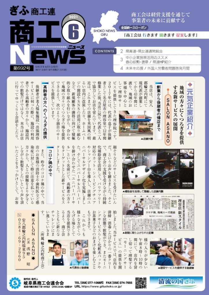 ぎふ商工ニュース2021年6月号