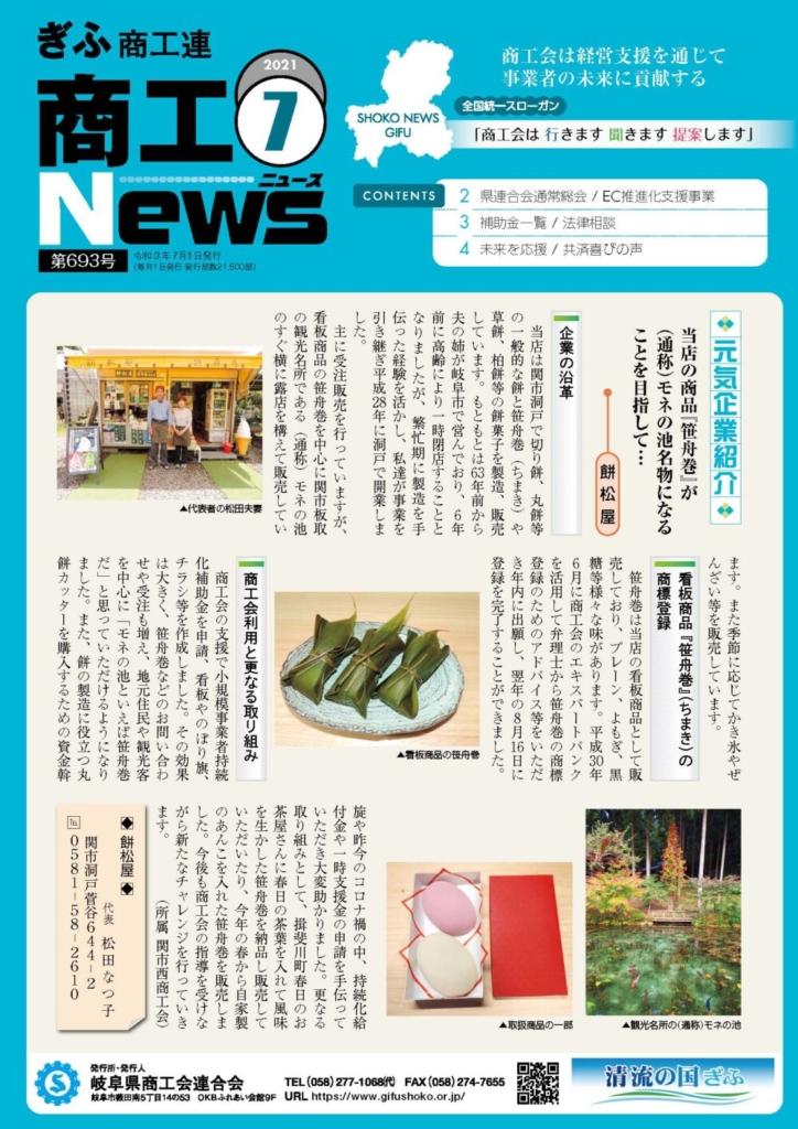ぎふ商工ニュース2021年7月号