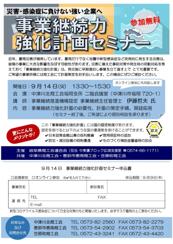 【9/14  事業継続力強化計画セミナー ~災害・感染症に負けない強い企業へ~】