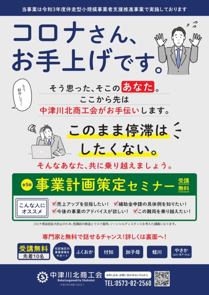 【10/14  事業計画策定セミナー ~さらなる成長へ向けた事業計画を練る実践講座です!~】