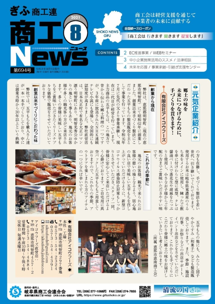 ぎふ商工ニュース2021年8月号