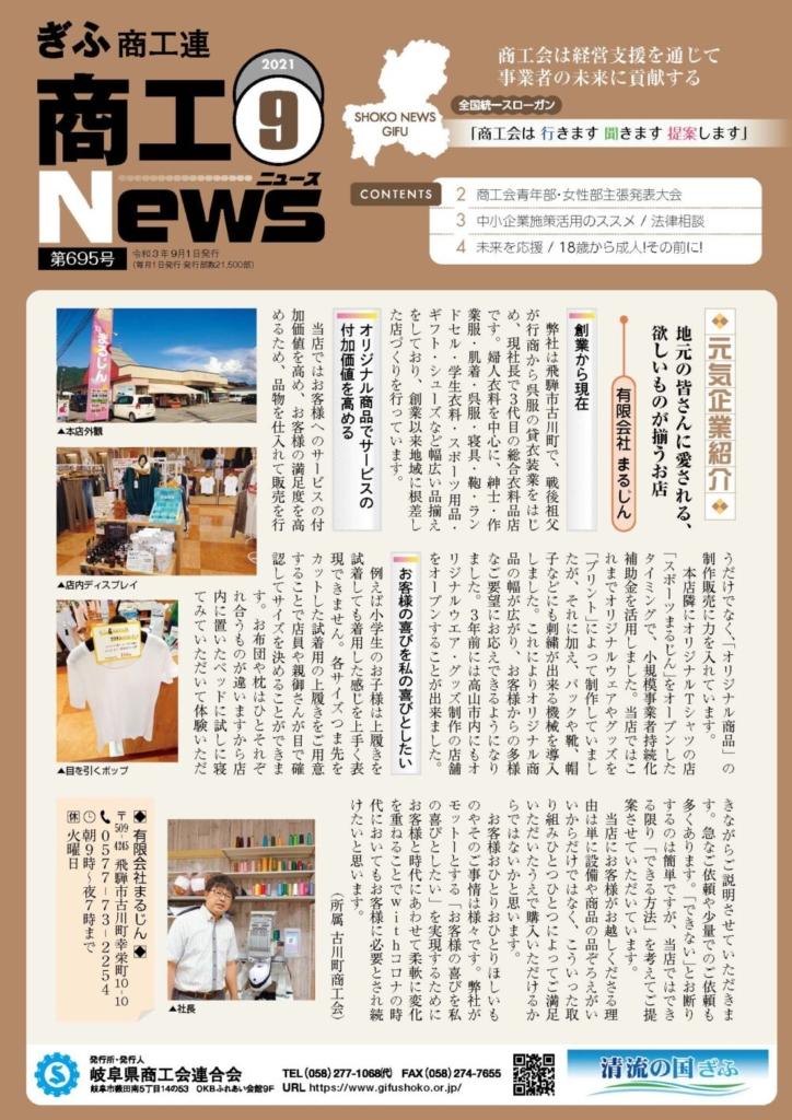 ぎふ商工ニュース2021年9月号