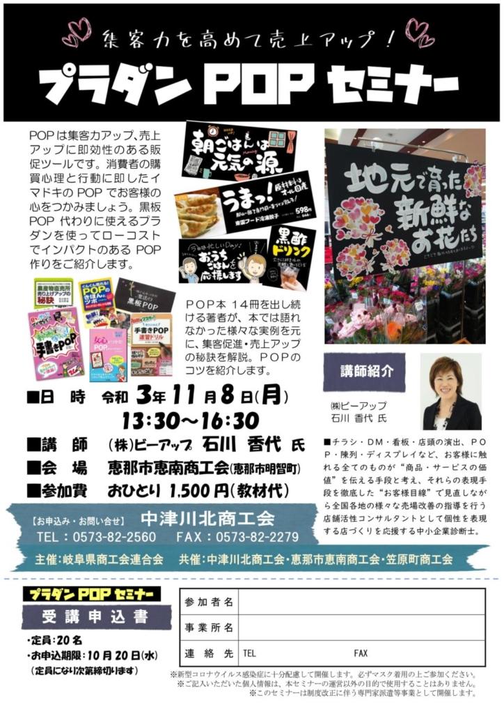 【11/8  プラダンPOPセミナー ~集客力を高めて売上アップ!~】