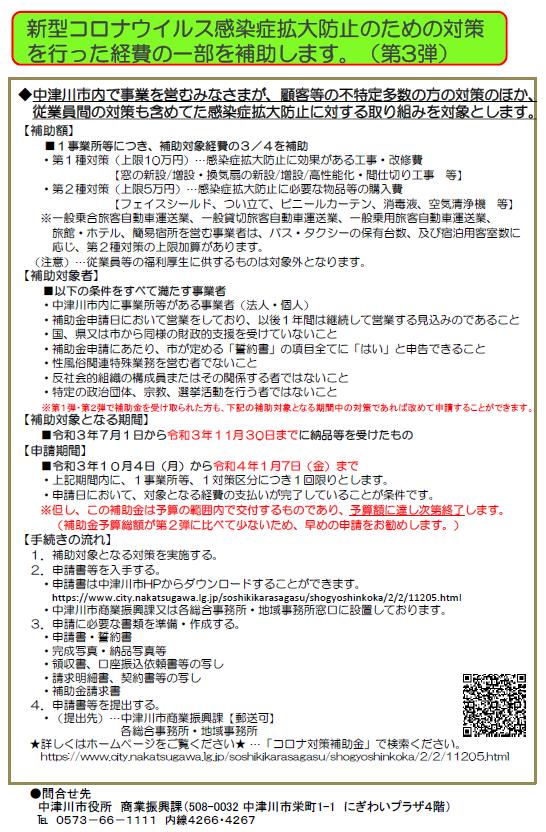 【中津川市・コロナ感染対策に補助金が出ます】コロナ対策補助金第3弾