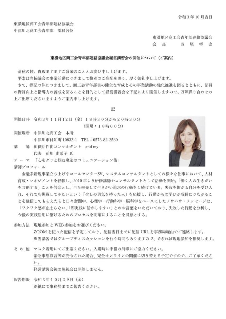 【11/12  東青連経営講習会「心をグッと掴むコミュニケーション術」】