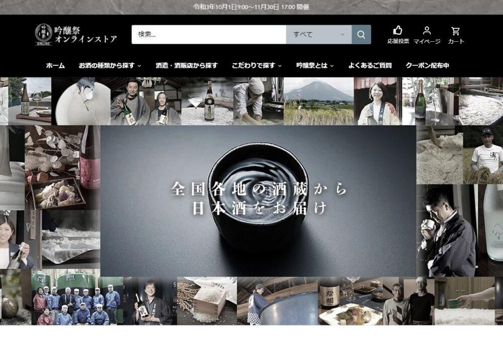 日本酒ECモール「吟醸祭オンラインストア」サイトオープン!