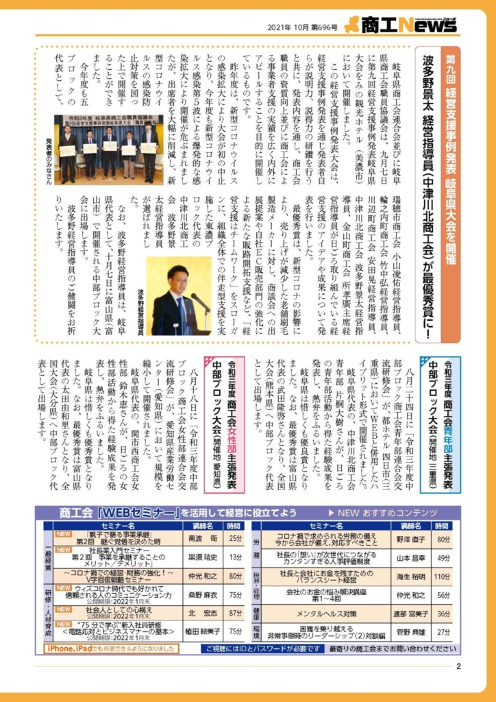 ぎふ商工ニュース2021年10月号