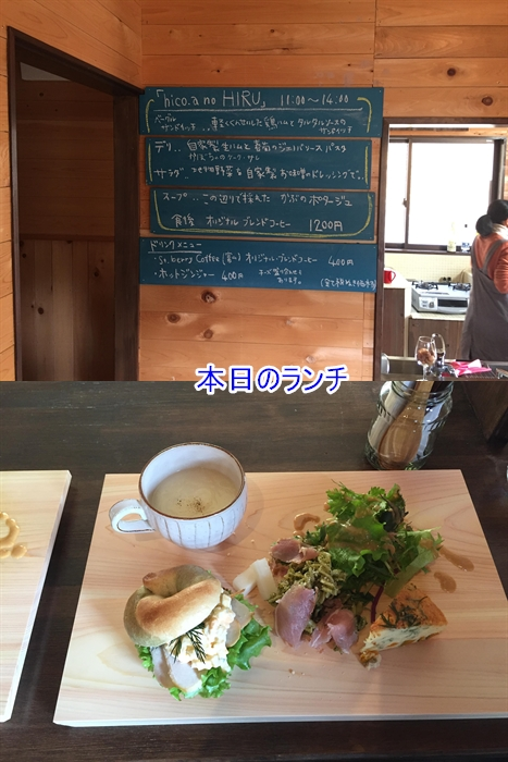 hico.a cafeランチ