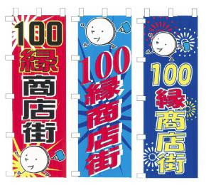 100yen_flag.jpg