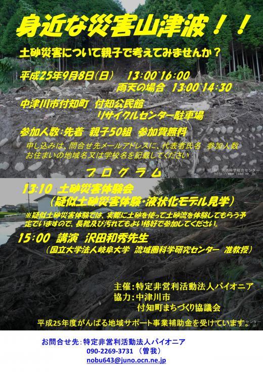土砂災害体験会のお知らせ