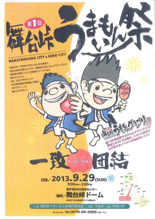 【舞台峠うまいもん祭】が開催されます!
