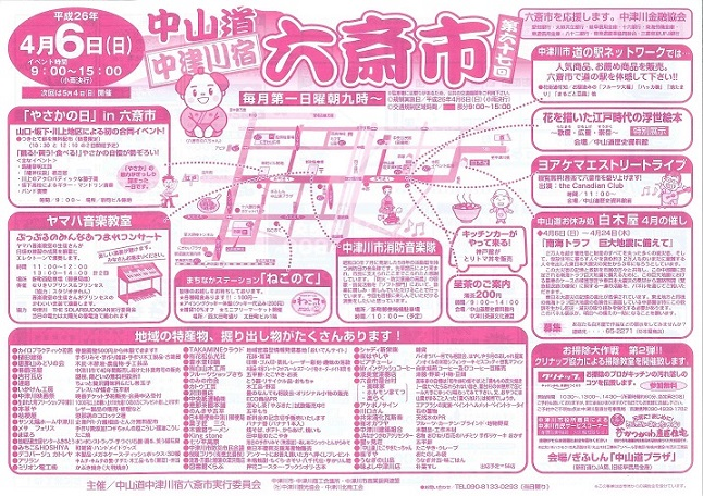 六斉市『やさかの日』 2014-04-06