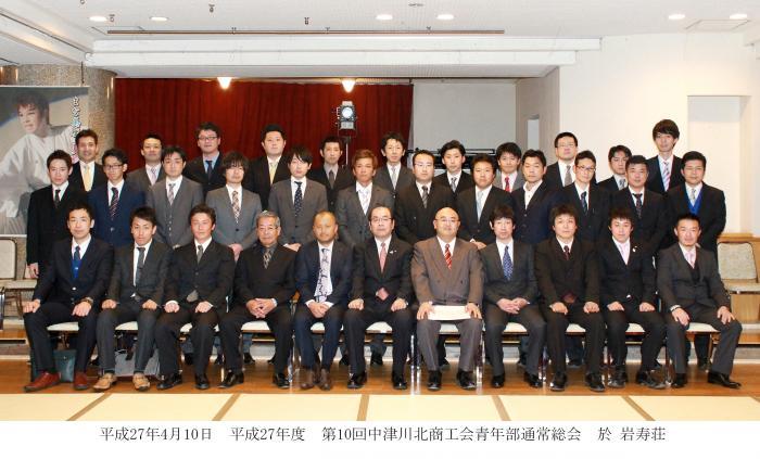 中北青年部総会1