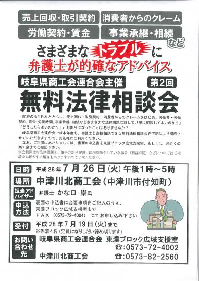 無料法律相談会の開催
