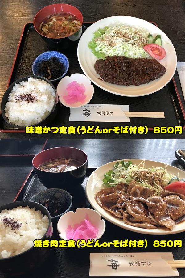 味噌かつ_焼き肉