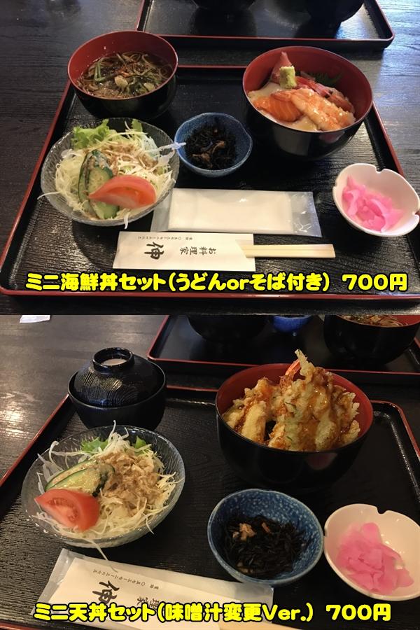 海鮮_天丼