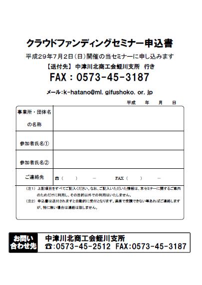 クラウドファンディング講習会のご案内 (^^)/