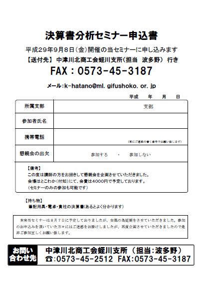 【中北青年部主催】 こんなに簡単!決算書の見方セミナー!