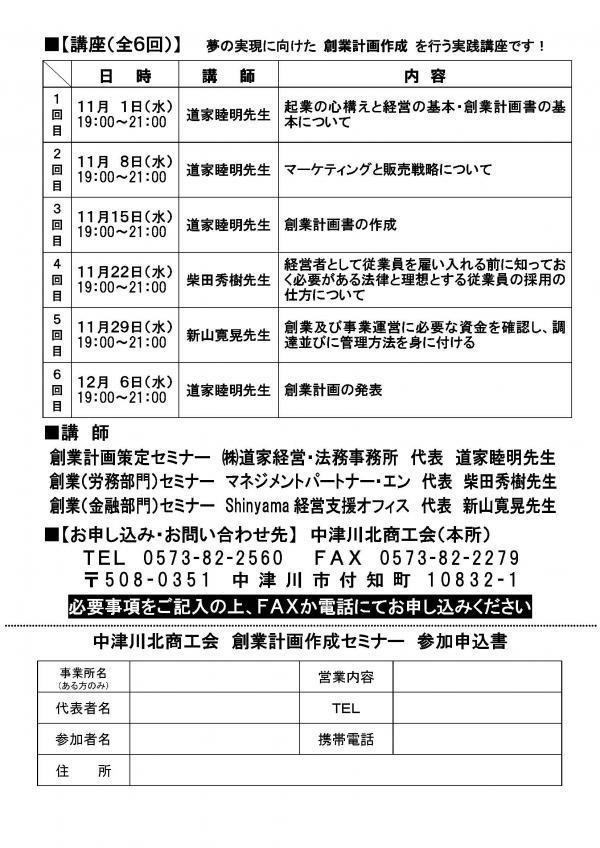 H2911創業セミナーチラシ_ページ_2c
