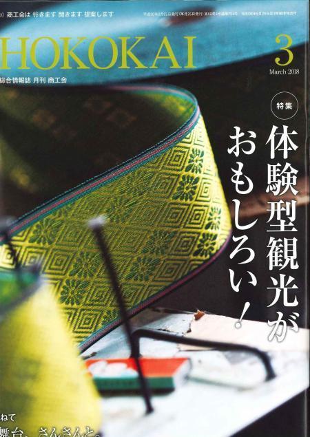 月刊商工会3月号表紙