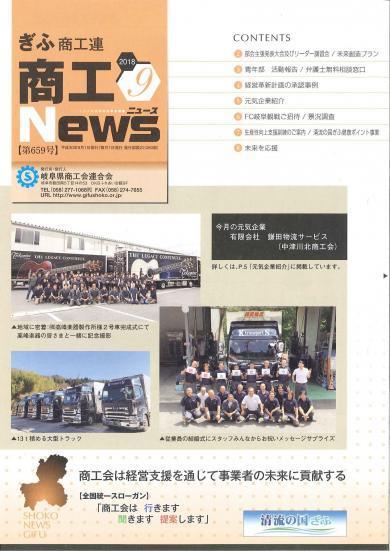 2018年9月号商工ニュース ㈲鎌田物流サービス