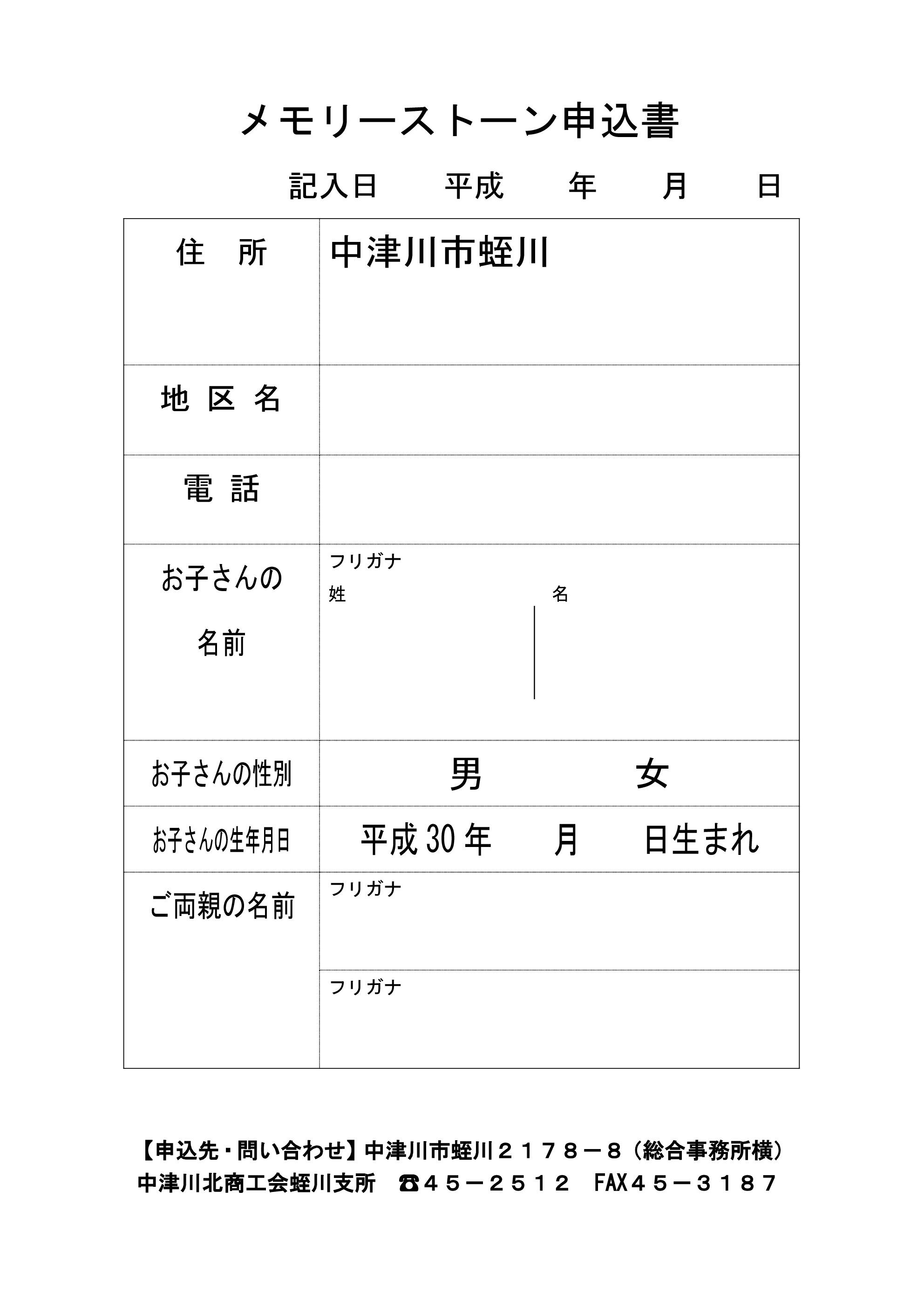 🎍謹賀新年🎍 & 【蛭川支部】メモリーストーン募集開始!