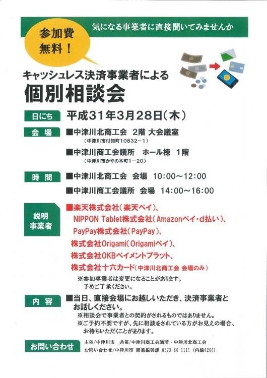 「キャッシュレス決済事業者による」個別相談会開催!!