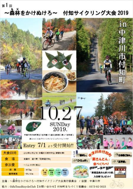 20190618~森林をかけぬけろ~付知サイクリング大会2019_convert_20191023190456