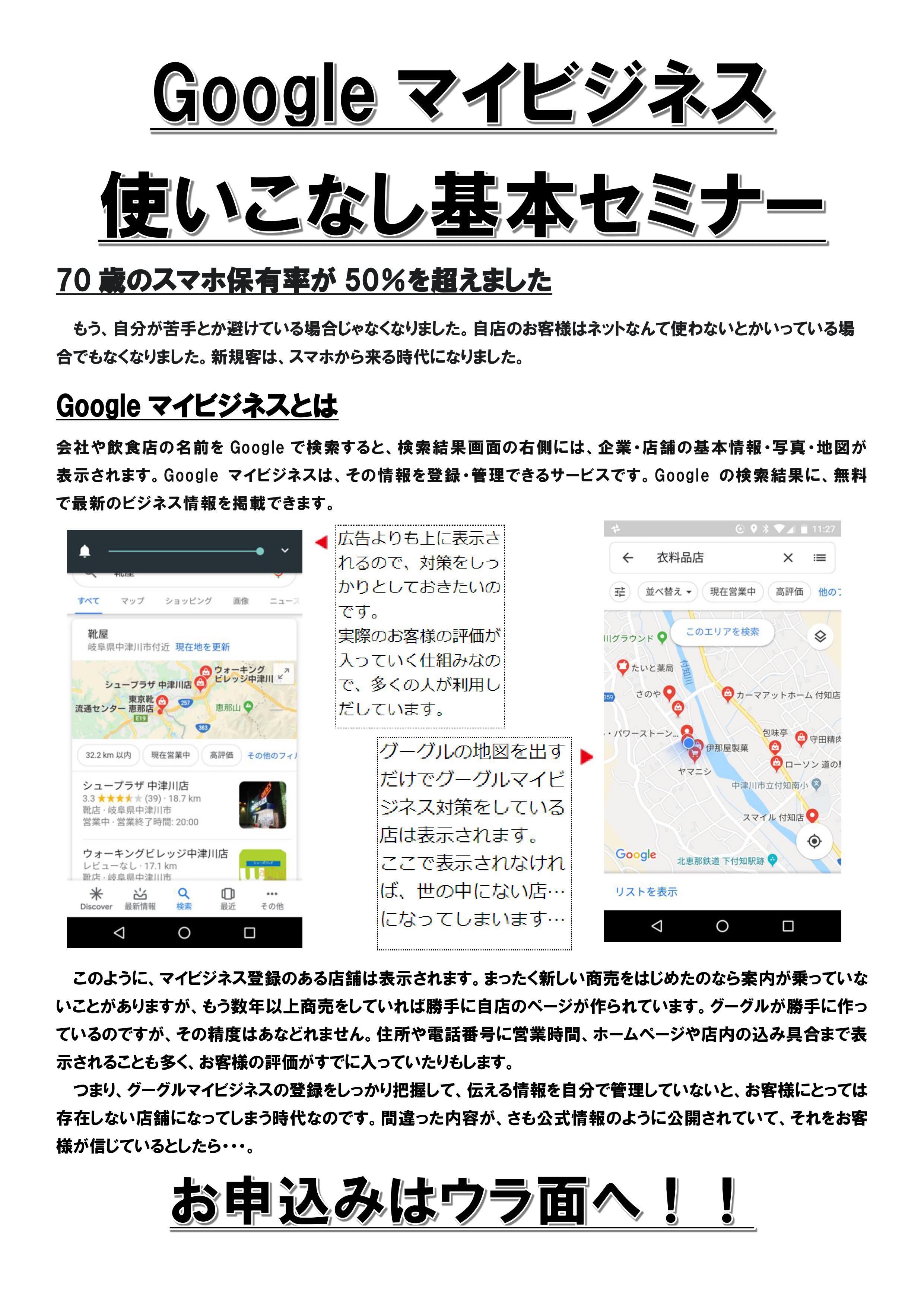 Googleマイビジネス基本セミナー①(R01.11.28)